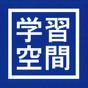学習空間 堺自習室(会員制レンタル)